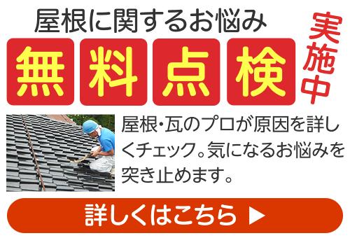屋根・瓦葺・天井・雨漏りのお悩み無料点検実施中